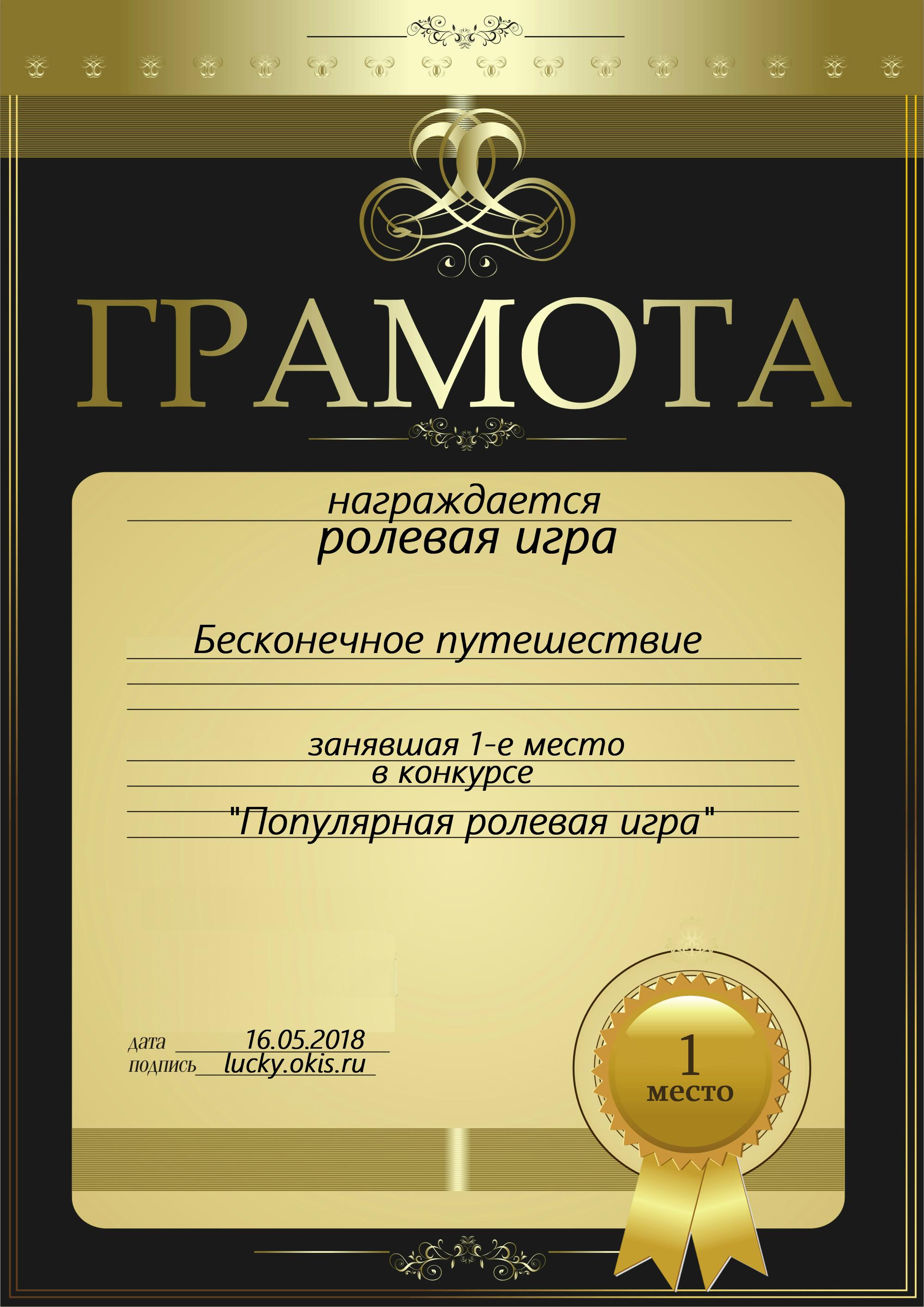 http://lucky.okis.ru/files/4/3/9/4393/G21ksh1mesto.jpg