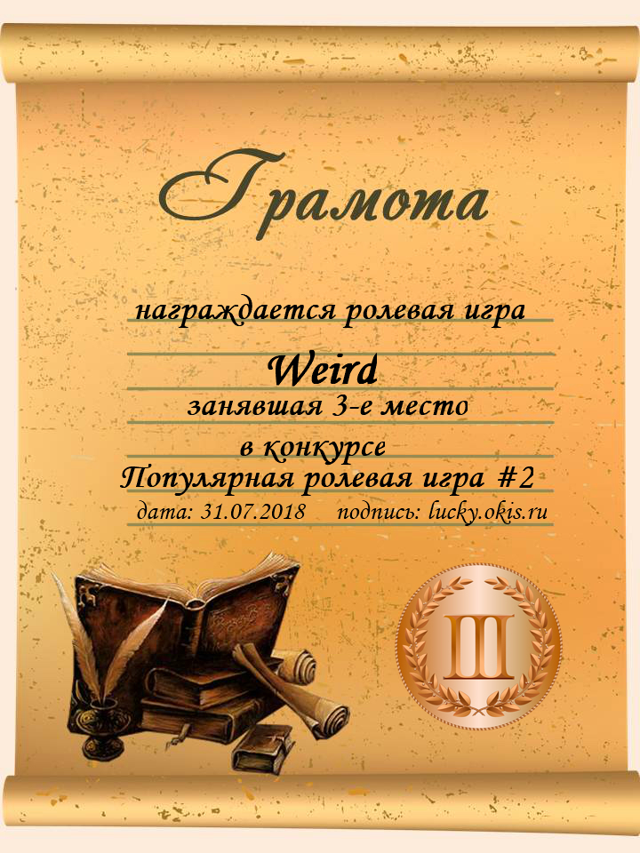 http://lucky.okis.ru/files/4/3/9/4393/grprol2mesto3.jpg